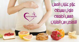علاج غثيان الحمل , طرق ووسائل مختلفة لعلاج غثيان الحمل في الشهور الاولى