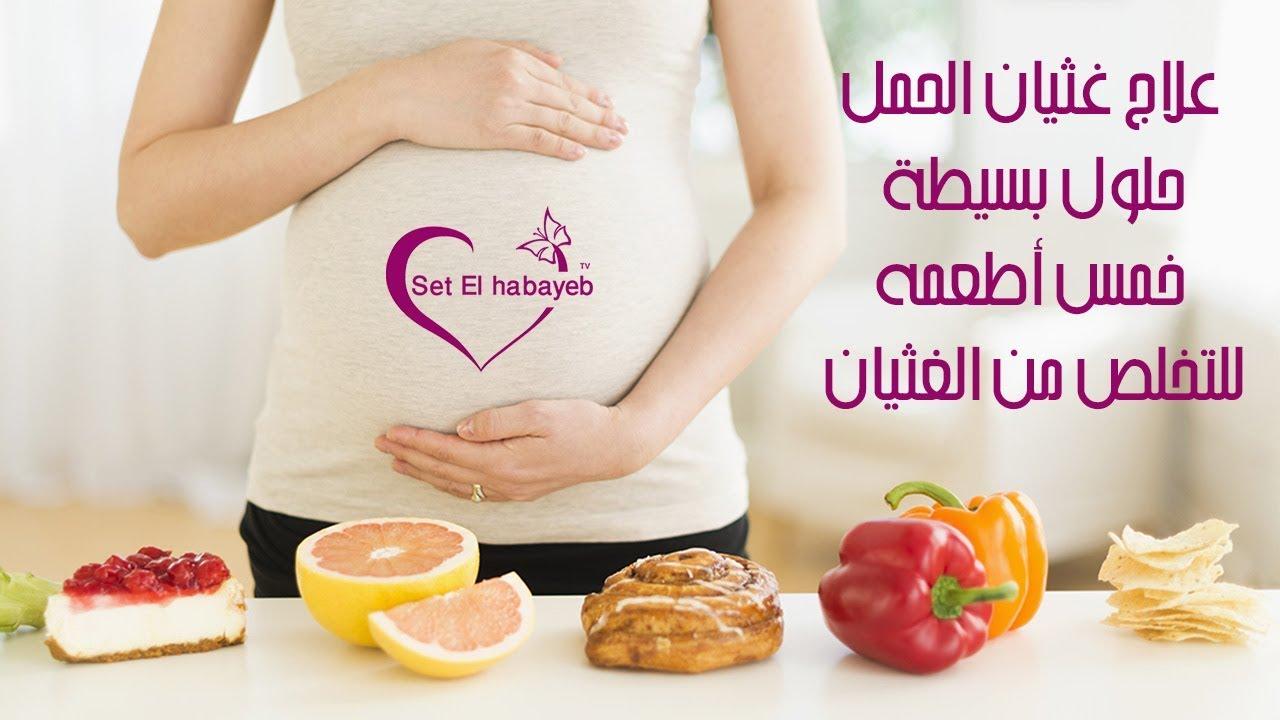 صورة علاج غثيان الحمل , طرق ووسائل مختلفة لعلاج غثيان الحمل في الشهور الاولى