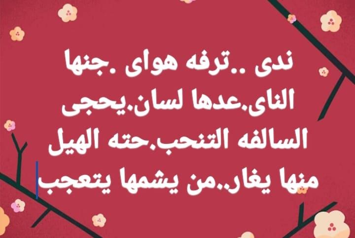 شعر عن اسم ندى اسم ندى فى اجمل ابيات شعر اثارة مثيرة