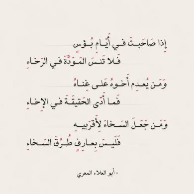 صورة ابيات شعر خالده , اروع ابيات الشعر لاكثر الشعراء القدامى الكبار