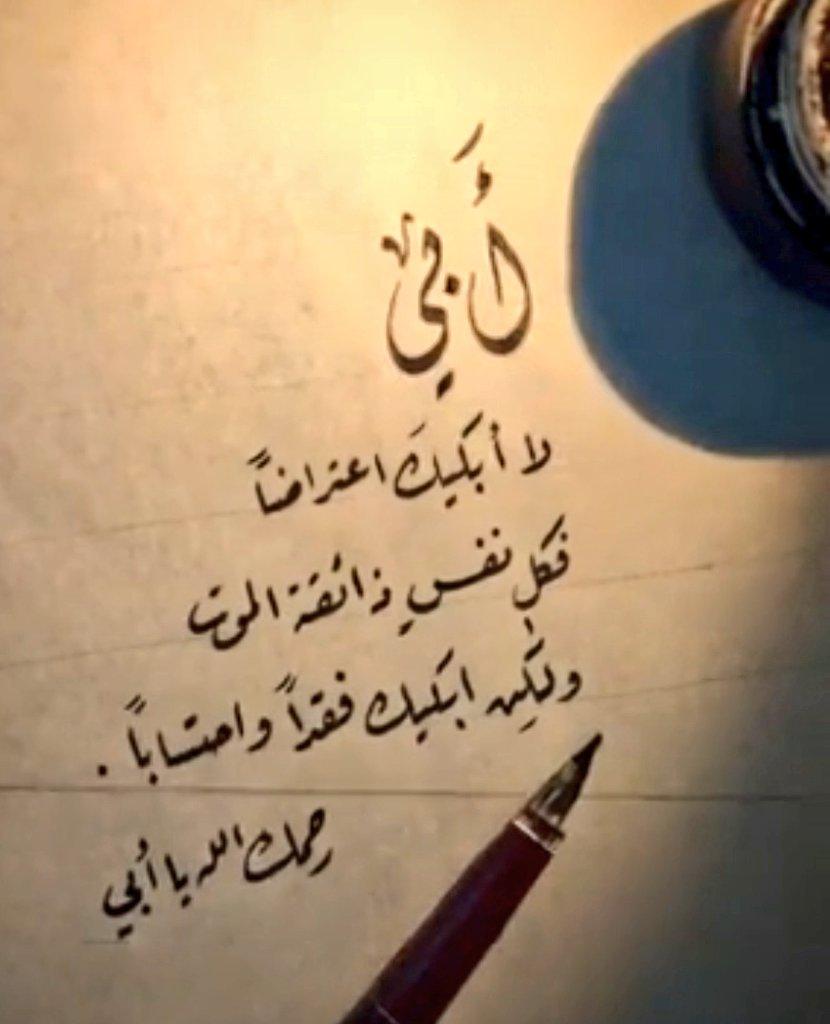 صورة قصيده حزينه عن الاب المتوفي , اصصعب كلام تسمعه من يتيم الاب