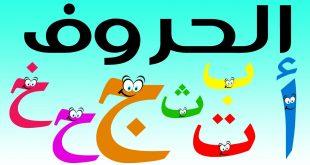 تعلم الحروف للاطفال , اشكال الابجديه العربيه