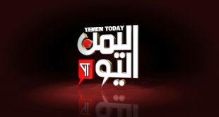 صور تردد قناة اليمن اليوم , ترددات قنوات اليمن