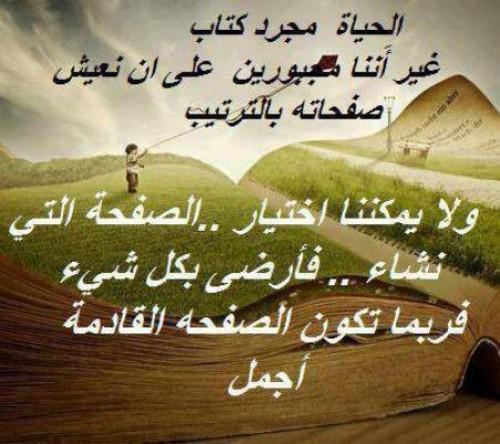 صورة صور حكم ومواعظ , ادع الي سبيل ربك بالحكمه والموعظه الحسنه 2165 2