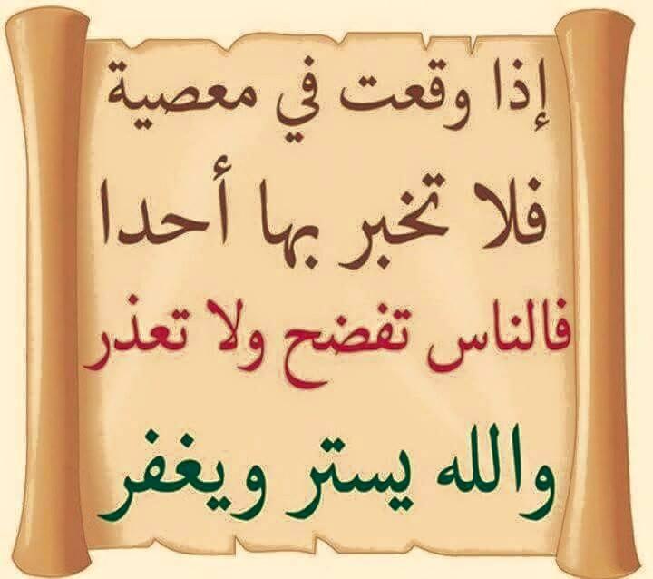 صورة صور حكم ومواعظ , ادع الي سبيل ربك بالحكمه والموعظه الحسنه 2165 6