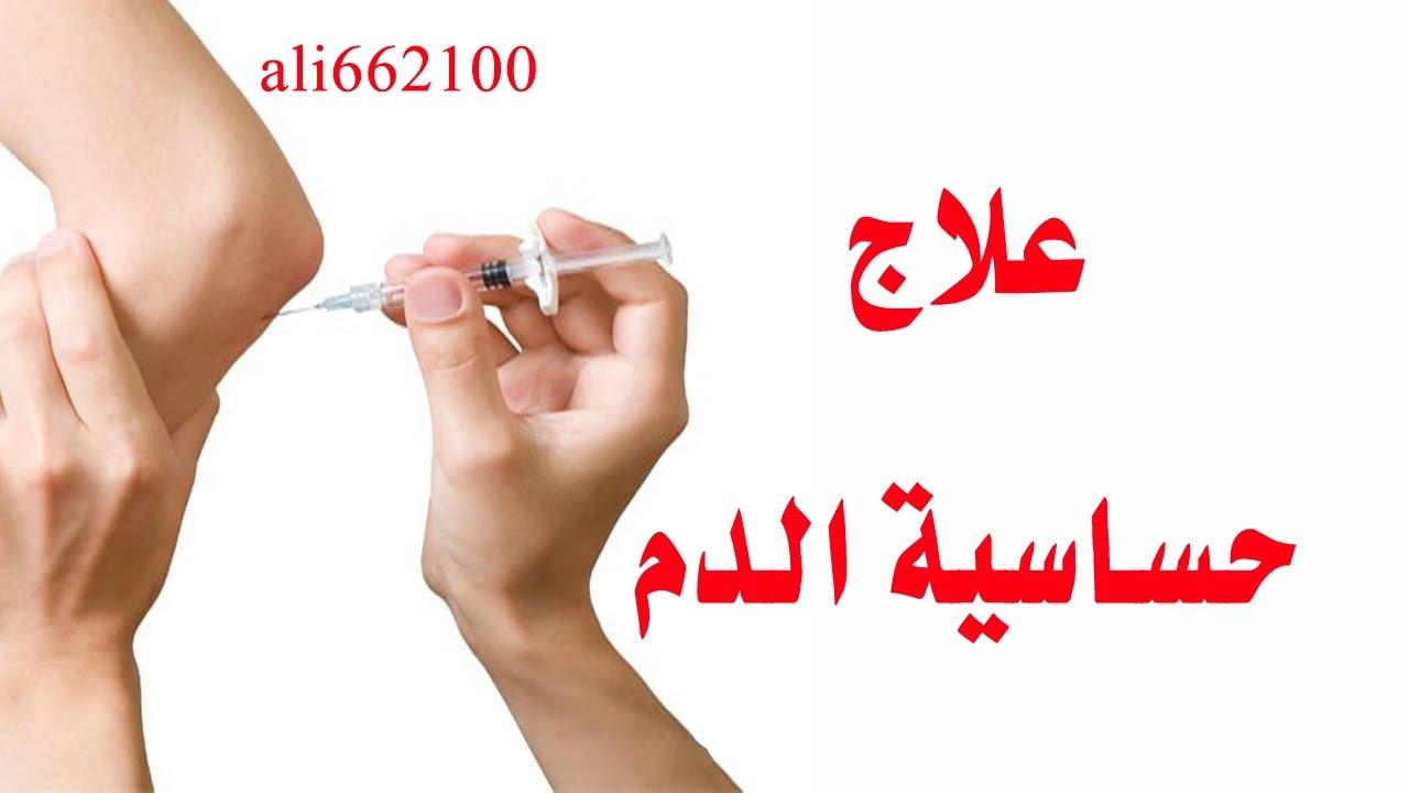 صورة ماهو علاج حساسية الدم , علاجات بالاعشاب لحساسيه الدم