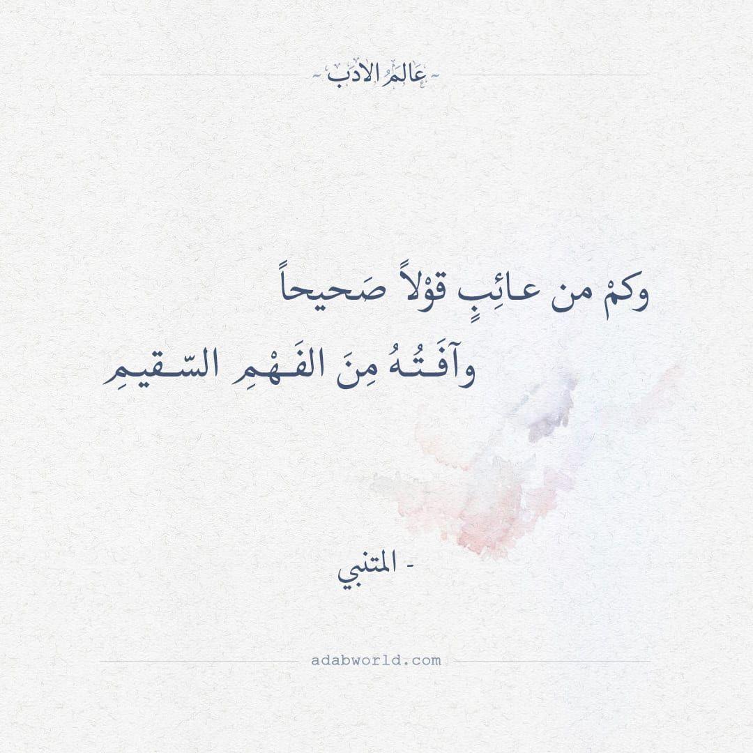 صورة من حكم المتنبي , روائع الادب العربي