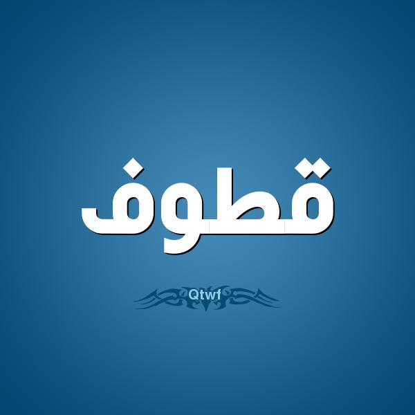 صورة اسماء بنات بحرف القاف , اسماء لا تتخيلها بحرف القاف