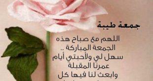 رسائل صباح الجمعه , تهنئه وصباح مميز برسائل الجمعه