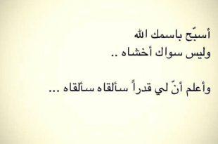 صورة اسبح باسمك الله وليس سواك اخشاه , قصيده للجخ تلهب الحماس