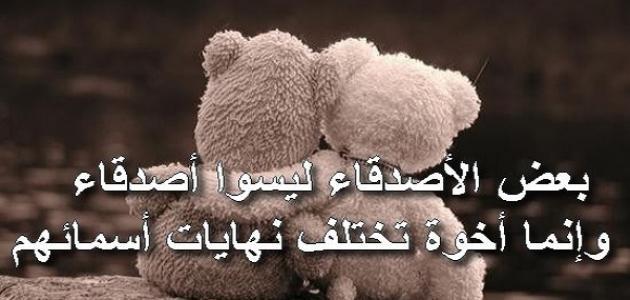 صور كلام للاصدقاء قصير , الصديق وقت الضيق