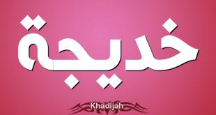 صور اسماء بنات اسلامية صحابيات , اندر واجمل اسماء صحابيات وبنات الصحابه