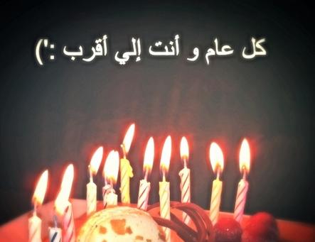 عبارات عن عيد ميلاد حبيبي اروع العبارات عن عيد ميلاد الحبيب اثارة مثيرة