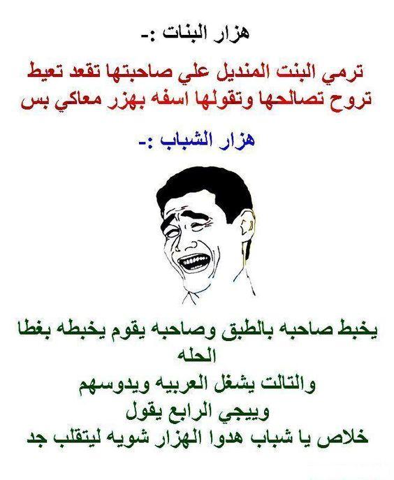 صور مواقف مضحكة مصرية , اضحك وكركر وفرفش مع المصريين
