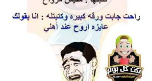 صورة مواقف مضحكة مصرية , اضحك وكركر وفرفش مع المصريين 330 11 310x165