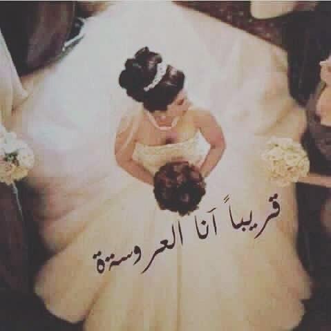 صور صور انا العروسة , اظهرى فرحك باروع صوره مكتوب عليها انا الهروسه