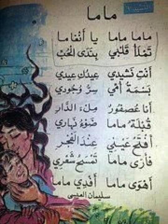 قصائد سليمان العيسى عن سوريا