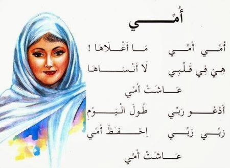 صورة قصيدة عن الام للاطفال , علم طفلك فضل الام باجمل قصائد تعبر عنها