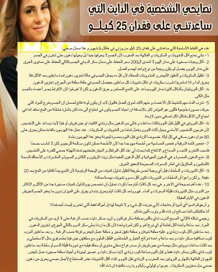 صورة النصائح العشر سالي فؤاد , نصائح الدايت الذهبية لسالى فؤاد