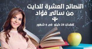 النصائح العشر سالي فؤاد , نصائح الدايت الذهبية لسالى فؤاد
