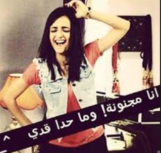 صورة بوستات بنات روشه , اروع البوستات الروشه للبنات
