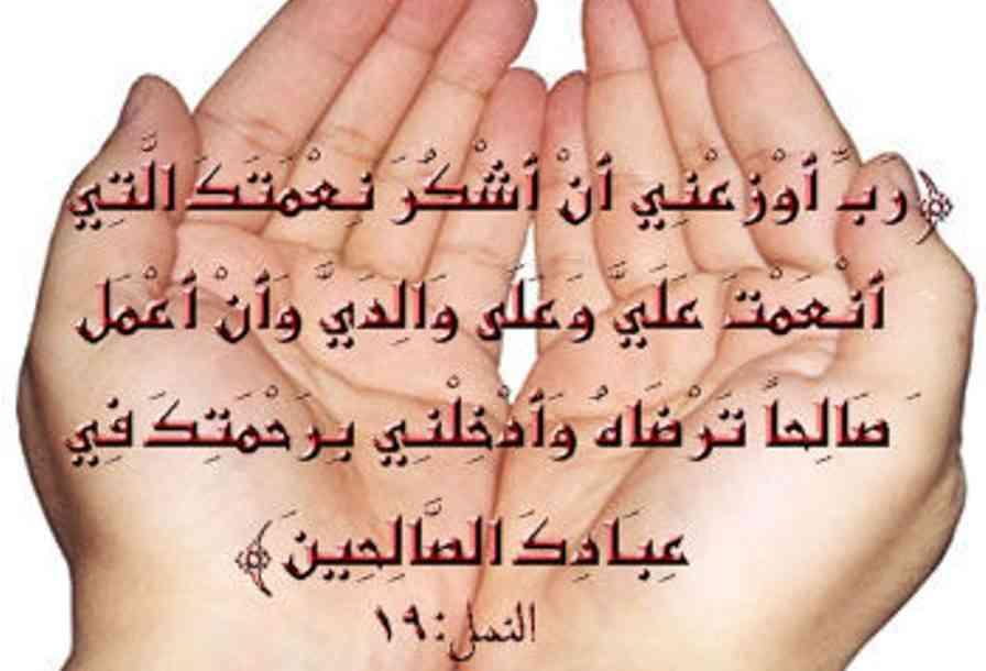 صورة دعاء شكر النعم , هل تعرف نعم الله عليك