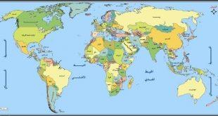 صور خريطة العالم مفصلة باللغة العربية , اوضح الخرائط للعالم