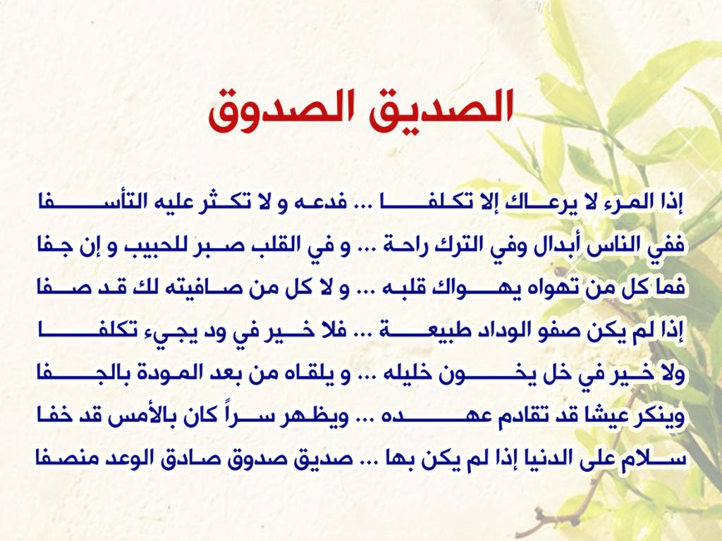 صورة قصيدة عن الاصدقاء الاوفياء , كم من صداقه تكون وفاء بذاته