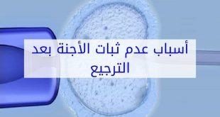 نزول دم بعد الترجيع باسبوع , معلومات عشان الحقن المجهرى