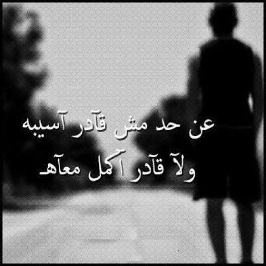 صورة شعر حب حزن , افضل اسرار اشعار الحب الحزين 464 1