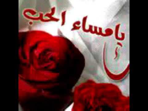 صورة قصيدة مساء الخير حبيبي , اجعل مسائهم معطر باجمل الكلام
