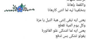صور كلمات قصيدة جحا , اجمل ما قاله هشام الجخ