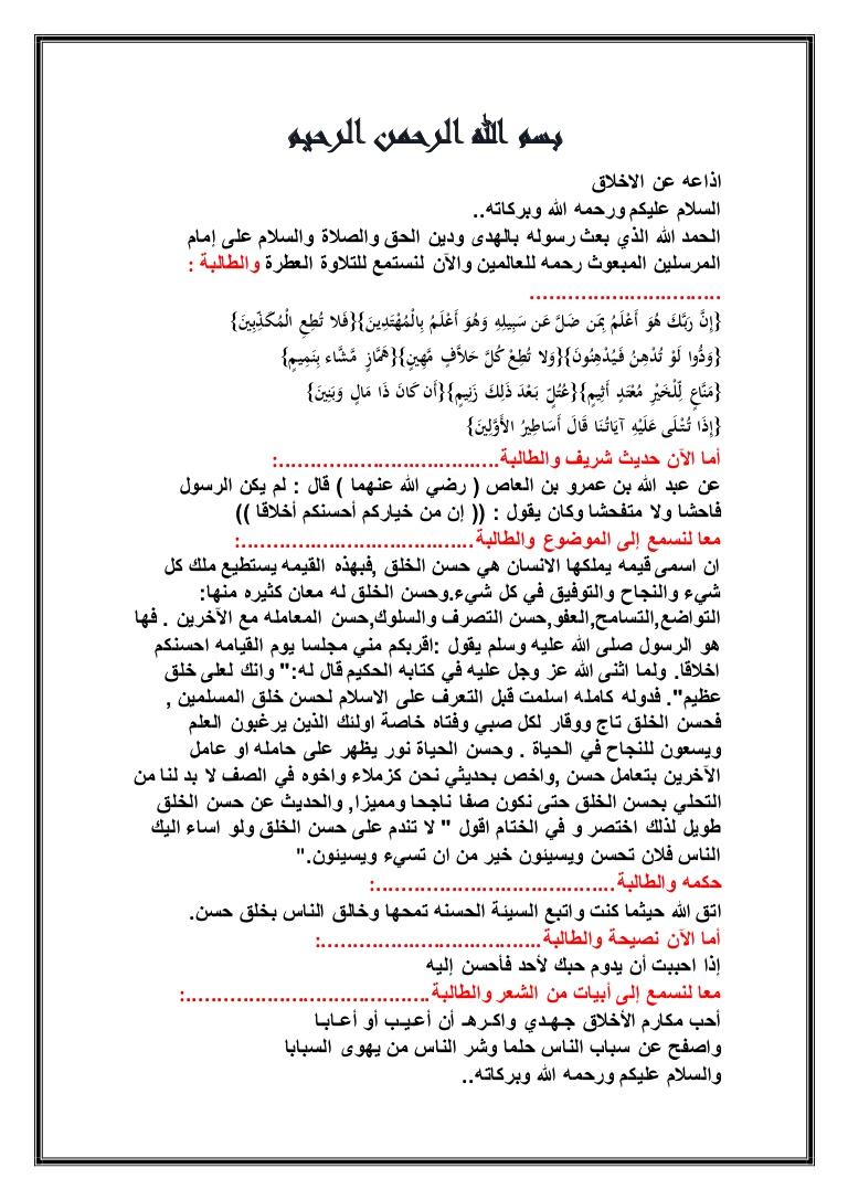 اذاعة مدرسية عن اللغة العربية كاملة