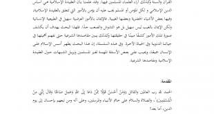 صور موضوع عن الدين الاسلامي , معلومات عامه عن الدين الاسلامي
