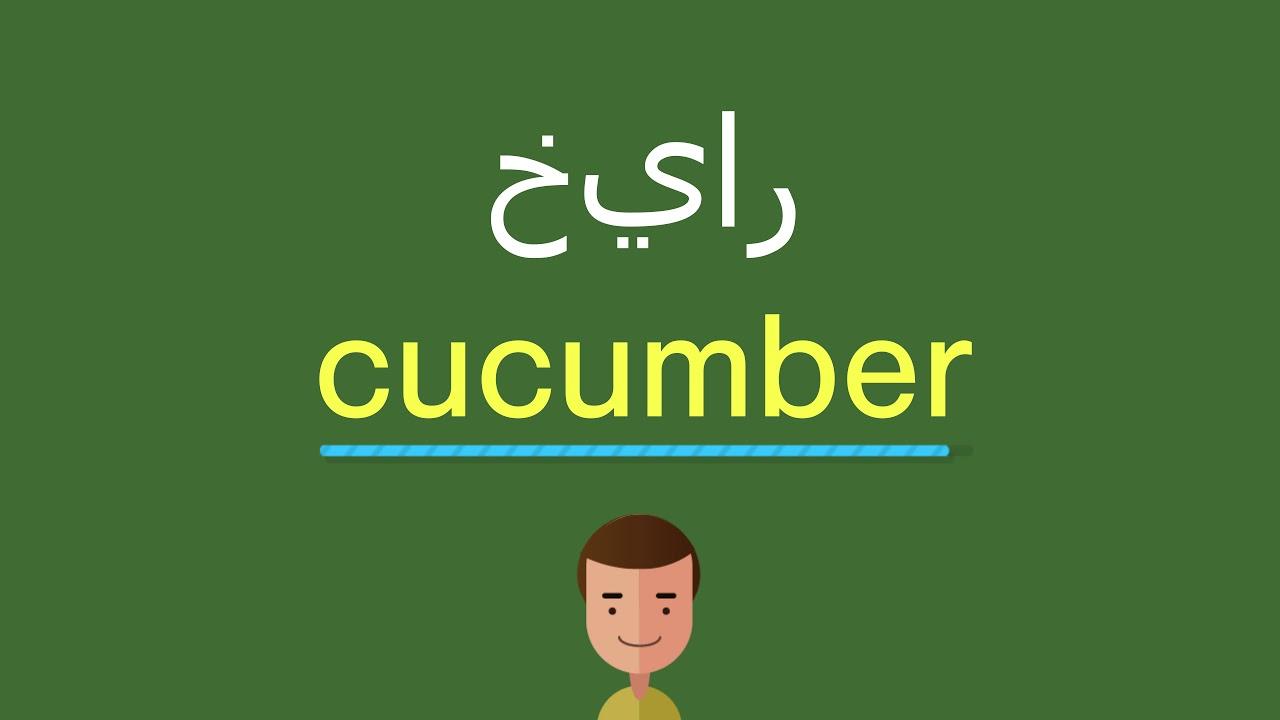 ما معنى خيار بالانجليزي ترجمه ومعني خيار فالقاموس اثارة مثيرة