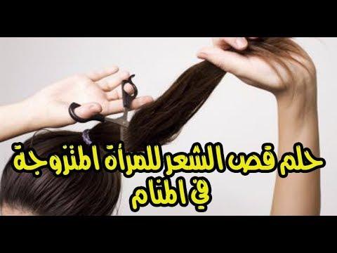 قطر الدائرة دوران عارض قص الشعر للرجال في المنام Assuranceanimaux Biz