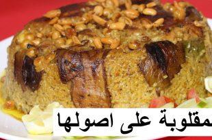 صور طريقة طبخ المقلوبة , ما هو المقلوب