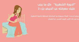 حالة المراة اثناء الدورة الشهرية , ما هيا اصعب فتره في كل شهر