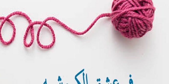 صورة عمل فستان كروشيه بالخطوات , اجمل الفساتين باجمل الكروشيه لطفاك تحفة