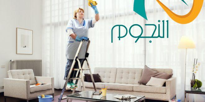 صورة شركة تنظيف منازل بمكة , شركه الاخلاص في مكه تحفه هقلك ازاي