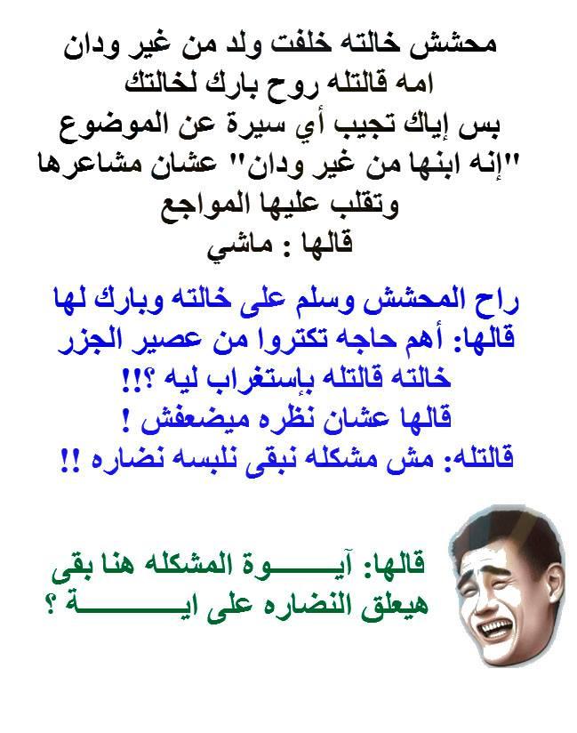 صورة مواقف مضحكة مصرية , اضحك وكركر وفرفش مع المصريين