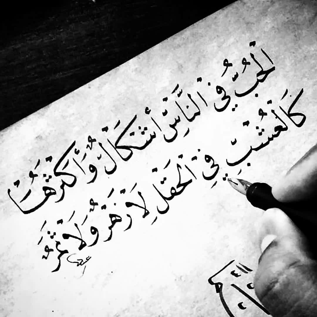صورة كلام للعشاق قصير , تحبين زوجك وعاوزه تعبري عن مشاعرك ليه راح اقلك 3324 3