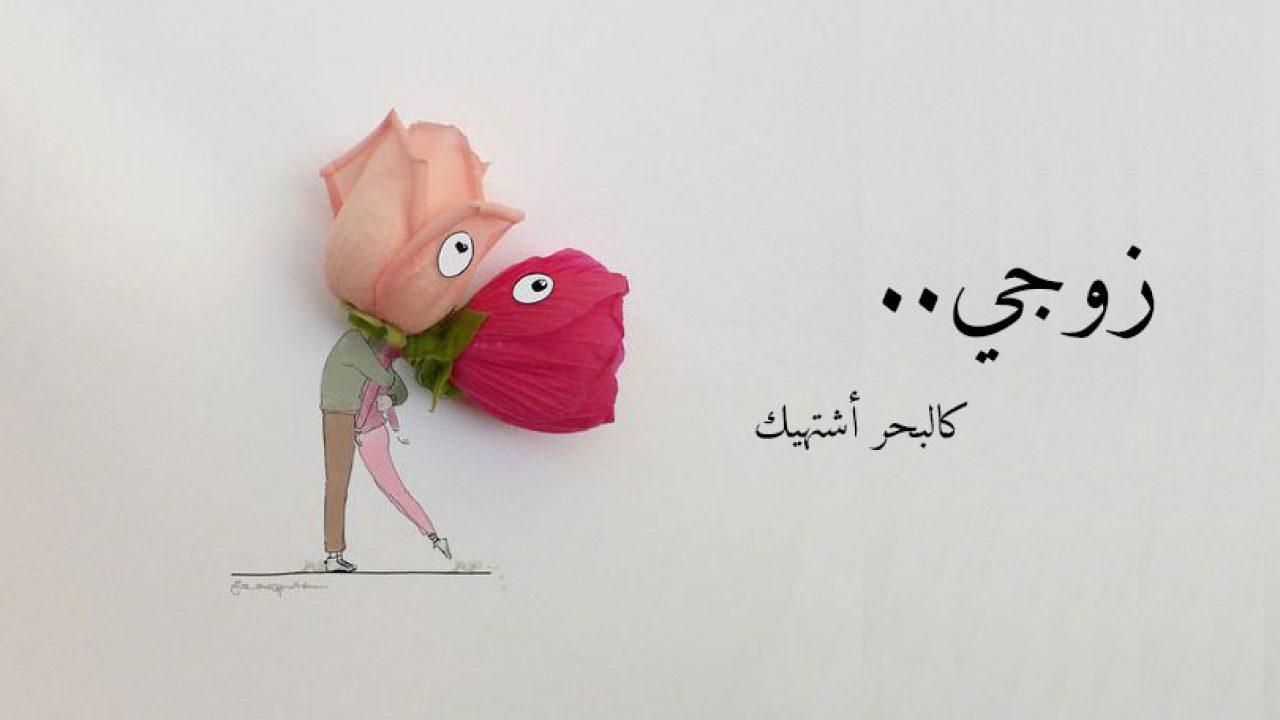 صورة كلام للعشاق قصير , تحبين زوجك وعاوزه تعبري عن مشاعرك ليه راح اقلك 3324 6