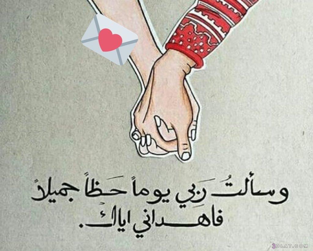 صورة كلام للعشاق قصير , تحبين زوجك وعاوزه تعبري عن مشاعرك ليه راح اقلك 3324 7