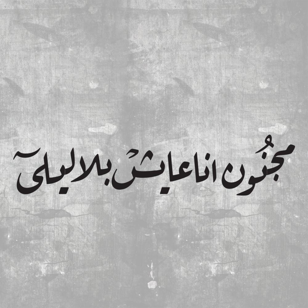 صورة كلام للعشاق قصير , تحبين زوجك وعاوزه تعبري عن مشاعرك ليه راح اقلك 3324