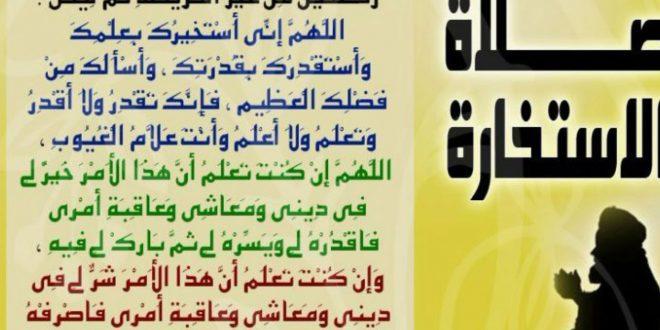 صورة كيفية دعاء الاستخارة , محتاره في موضع مش عارفه تعملي ايه هقلك