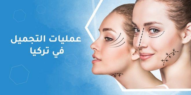 صورة اسعار عمليات التجميل في تركيا , اليكي سيدتي افضل اماكن تجميل