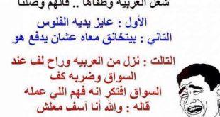 صور نكت عن السودانيين , اجمل نكت تضحك جدا