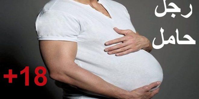 صورة الرجل الحامل في المنام , من الاحلام المزعجه للرجل كثيرا