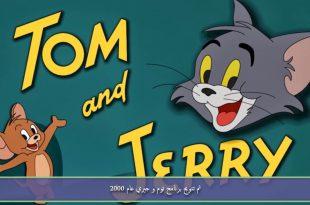 صور قصص توم وجيري , الكرتون لا يخلوا من اي بيت